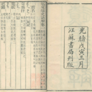 The Cost of a Manchu Dictionary in the Guangxu Period